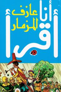 Azif Almizmar عازف المزمار