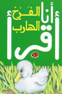 Alfarkh Alharib الفرخ الهارب
