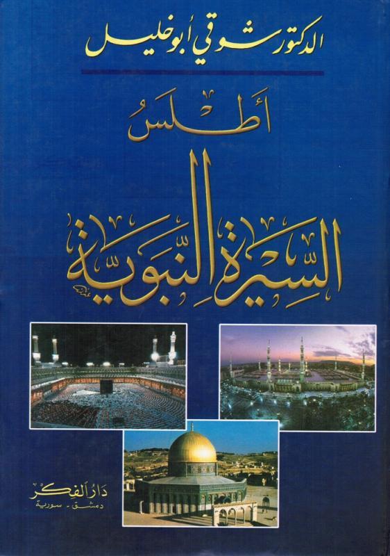Atlas Alsira Alnoubawiyyah أطلس السيرة النبوية