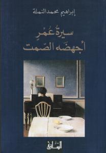 Siratou Omren Ajhadhou Alsamt سيرة عمر أجهضه الصمت