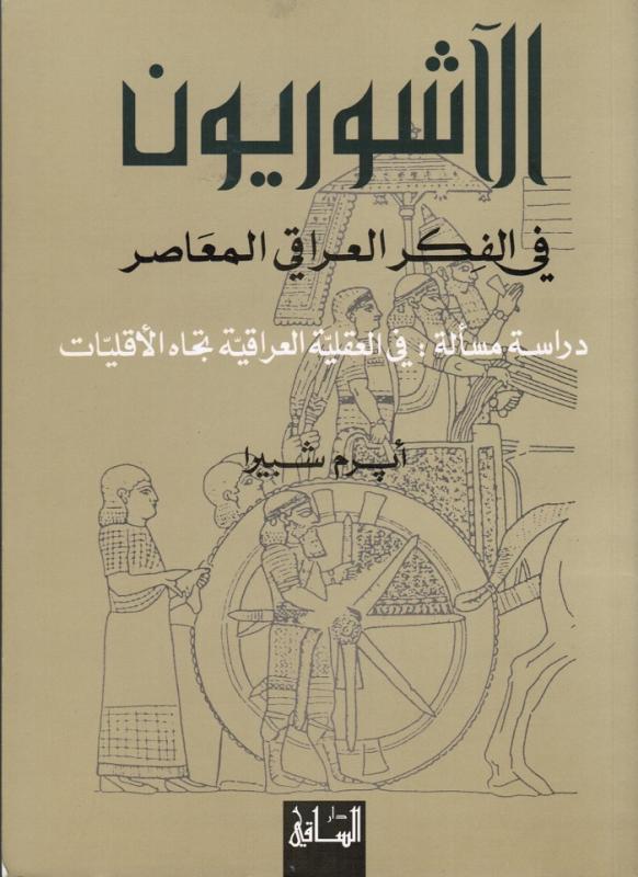 Alashouriyyoun fi alfikr aliraqi almouaser الاشوريون في الفكر العراقي المعاصر