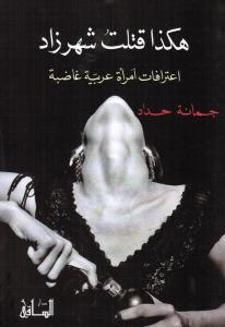Hakaza Qoutilat Chahrazad هكذا قتلت شهرزاد