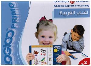 Loughati alarabia- Logico primo لغتي العربية