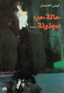 Halat houbb majnounah حالة حب مجنونة