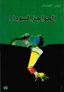 Alhawagiz alsawadaa الحواجز السوداء