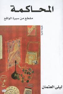 Almouhakama المحاكمة