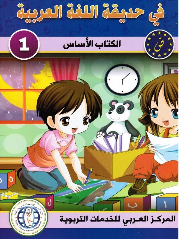 Fi hadiqat allougha alarabiyyah 1 في حديقة اللغة العربية