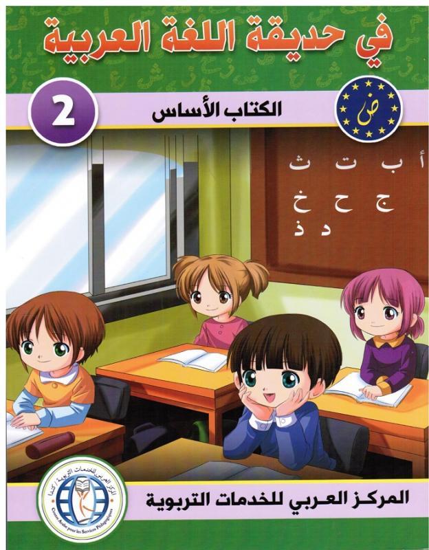 Fi hadiqat allougha alarabiyyah 2 في حديقة اللغة العربية