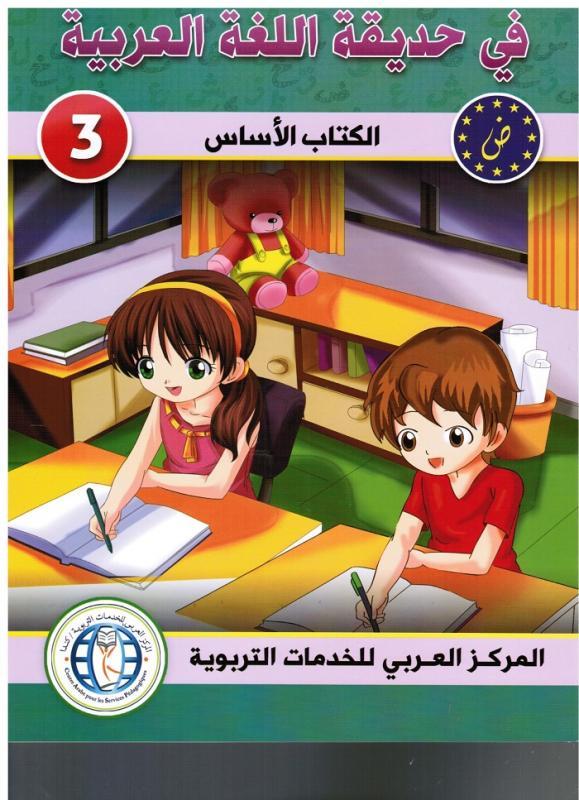 Fi hadiqat allougha alarabiyyah 3 في حديقة اللغة العربية