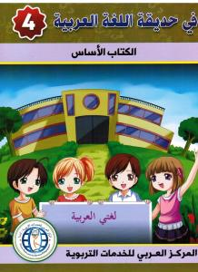 Fi hadiqat allougha alarabiyyah 4 في حديقة اللغة العربية