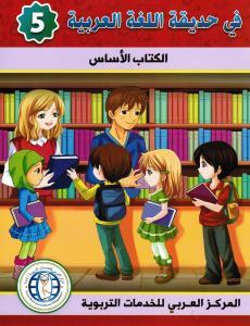 Fi hadiqat allougha alarabiyyah 5 في حديقة اللغة العربية