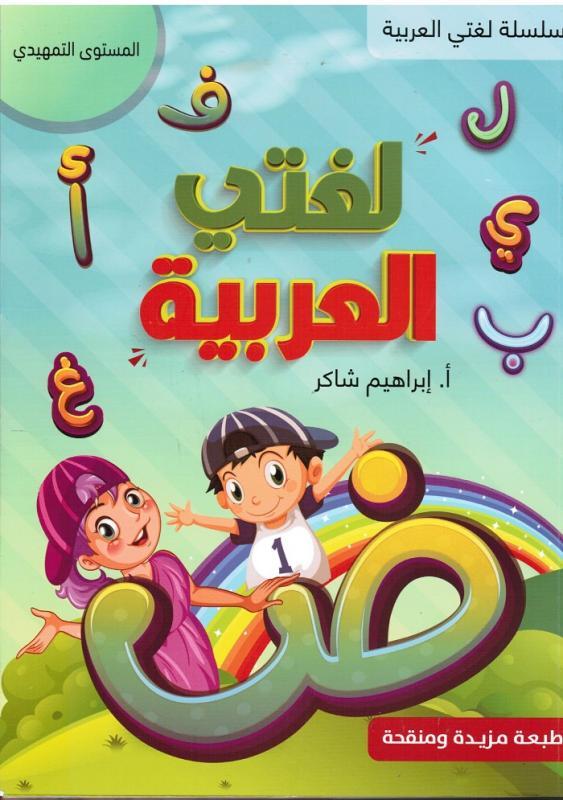 Lughati Al-arabiyyah för nybörjare لغتي العربية للمبتدئين