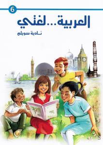 Alarabia loughati  6 العربية لغتي