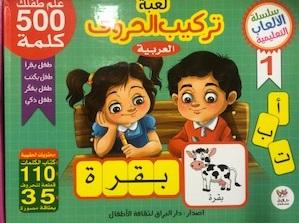 Louabat tarkib alhourouf لعبة تركيب الحروف
