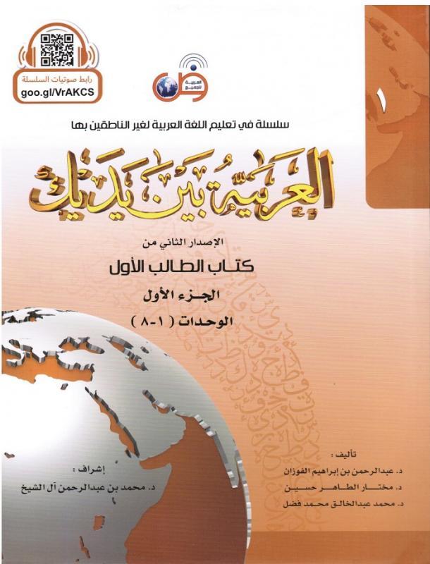 Arabic at your hands (level 1/part 1) العربية بين يديك
