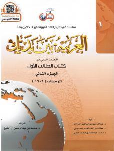 Arabic at your hands (level 1/part 2) العربية بين يديك