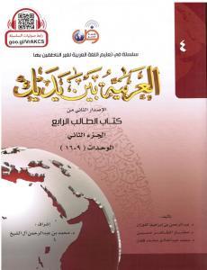 Arabic at your hands (level 4/part 2) العربية بين يديك