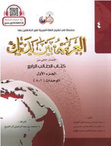 Arabic at your hands (level 4/part 1) العربية بين يديك
