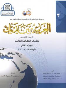 Arabic at your hands (level 3/part 2) العربية بين يديك