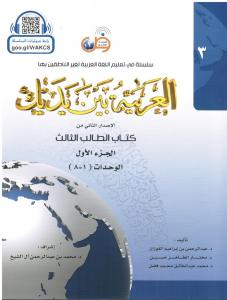 Arabic at your hands (level 3/part 1) العربية بين يديك