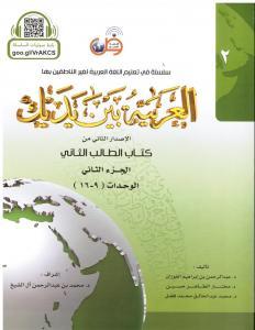 Arabic at your hands (level 2/part 2) العربية بين يديك