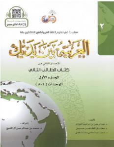 Arabic at your hands (level 2/part 1) العربية بين يديك