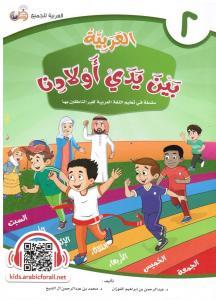 Arabic at our Children's Hands 2  العربية بين يدي أولادنا