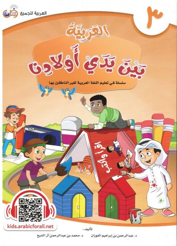 Arabic at our Children's Hands 3  العربية بين يدي أولادنا