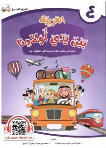 Arabic at our Children's Hands 4  العربية بين يدي أولادنا