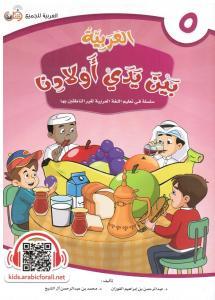 Arabic at our Children's Hands 5  العربية بين يدي أولادنا