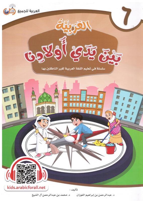 Arabic at our Children's Hands 6  العربية بين يدي أولادنا