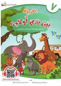 Arabic at our Children's Hands 7  العربية بين يدي أولادنا
