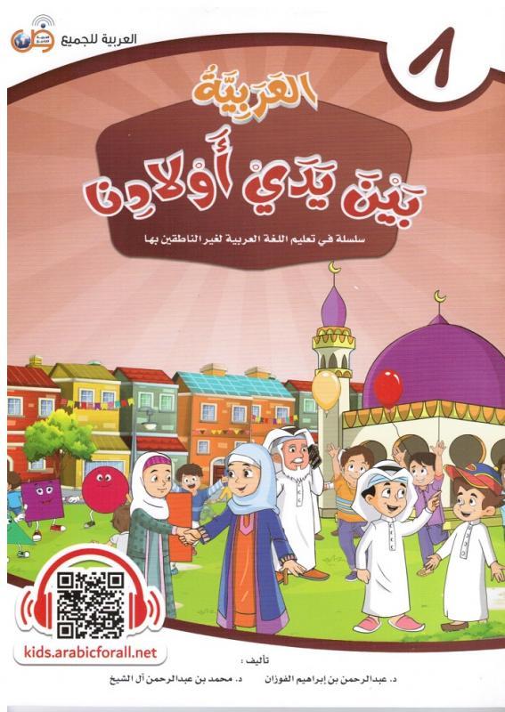 Arabic at our Children's Hands 8  العربية بين يدي أولادنا