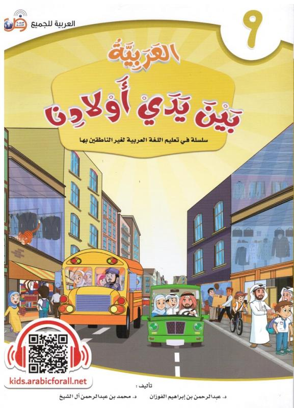Arabic at our Children's Hands 9  العربية بين يدي أولادنا