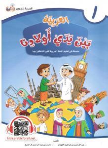 Arabic at our Children's Hands 1  العربية بين يدي أولادنا