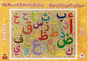 Houroufi alarabiyya aljamila-Puzzle حروفي العربية الجميلة