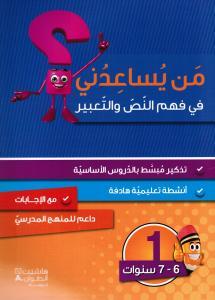 Man yousaidouni fi fahm alnass waltaabir 1? من يساعدني في فهم النص والتعبير