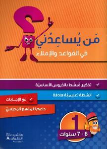 Man yousaidouni fi alqawaed walimlaa 1? من يساعدني في القواعد والاملاء