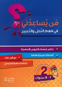 Man yousaidouni fi fahm alnass waltaabir 2? من يساعدني في فهم النص والتعبير