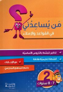 Man yousaidouni fi alqawaed walimlaa 2? من يساعدني في القواعد والاملاء