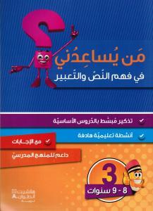 Man yousaidouni fi fahm alnass waltaabir 3?  من يساعدني في فهم النص والتعبير