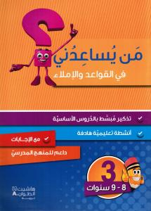 Man yousaidouni fi alqawaed walimlaa 3 ? من يساعدني في القواعد والاملاء