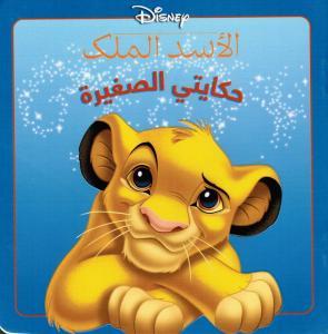 Hikayati Alsaghirah-Alassad almalik الأسد الملك