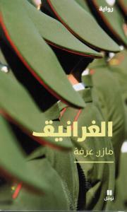 Algharaniq الغرانيق