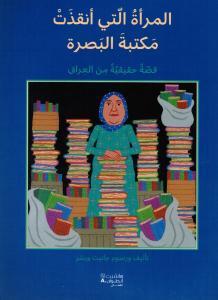 Almaraa allati anqazat maktabat albassrah المرأة التي أنقذت مكتبة البصرى