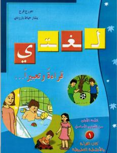 Loughati qiraatan wa taabiran 1 del 1 لغتي قراءة تعبيرا