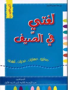 Loughati Fi Alssayf Tamhidi لغتي في الصيف