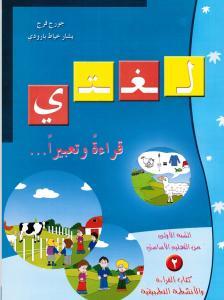 loughati qiraatan wa taabiran 1 del 2 لغتي قراءة تعبيرا