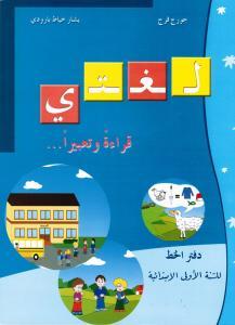 Loughati qiraatan wa taabiran 1 - skrivbok  لغتي قراءة وتعبيرا دفتر الخط