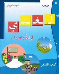 Loughati qiraatan wa taabiran 1 - sagor + CD كتاب القصص